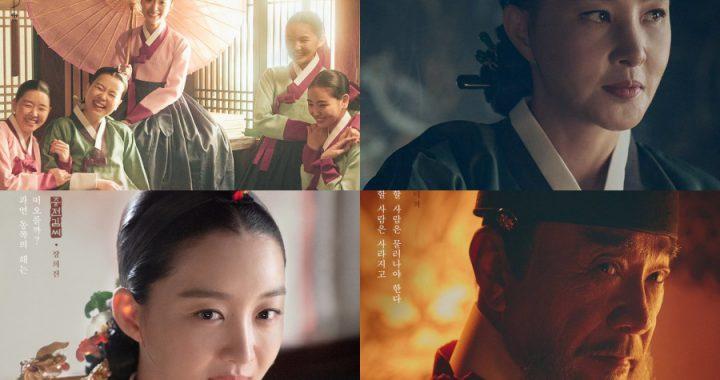 """""""The Red Sleeve Cuff"""" เปิดตัวโปสเตอร์ตัวละครของอีเซยอง(Lee Se Young) และสตรีในวังพัคจียอง(Park Ji Young), อีด็อกฮวา(Lee Deok Hwa) และจางฮีจิน(Jang Hee Jin)"""