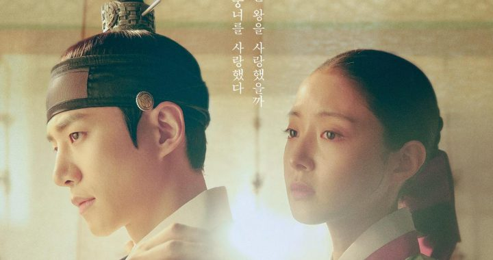 """จุนโฮ(Junho) วง 2PM และอีเซยอง(Lee Se Young) รับบทนำในโปสเตอร์หลัก """"The Red Sleeve Cuff"""""""