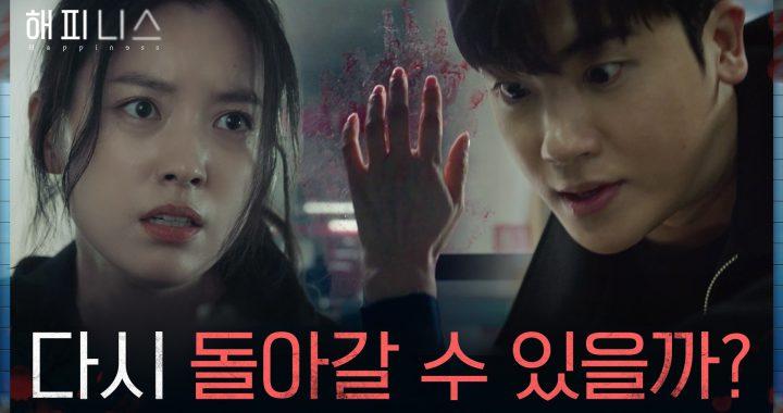 """พัคฮยองซิก(Park Hyung Sik) และฮันฮโยจู(Han Hyo Joo) หนีจากคนกระหายเลือดที่ติดโรคลึกลับในทีเซอร์ใหม่สำหรับ """"Happiness"""""""